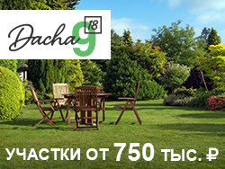 Коттеджный поселок «Dacha 9-18»! Поселок готов! Цены снижены! Участки под ИЖС от